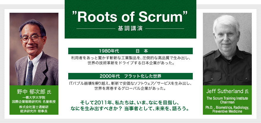 基調講演:Roots of Scrum